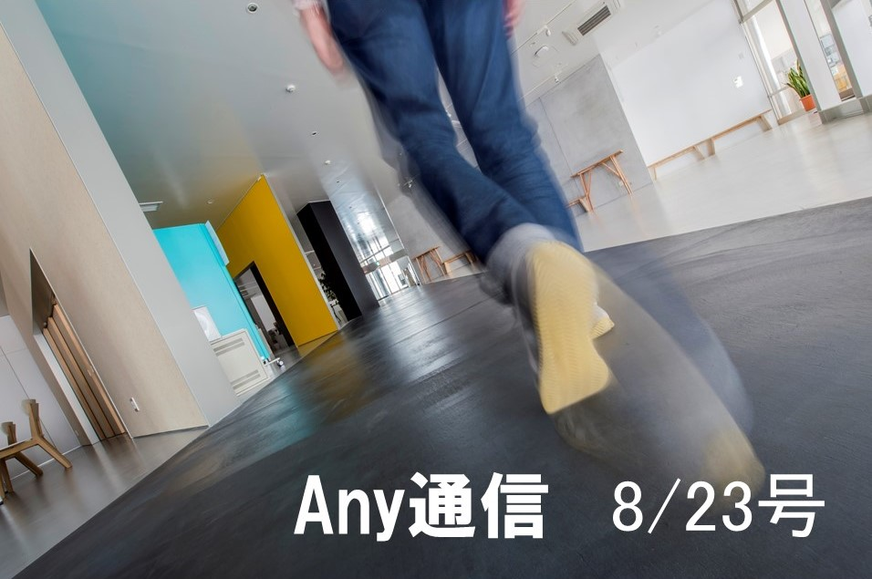 【Any通信8/23号】今月開催注目イベント等のご案内です
